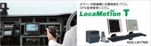 GPSタクシー配車管理システム